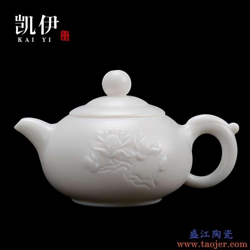 凯伊德化白瓷手工茶壶梅花壶功夫茶具单壶泡茶壶象牙白陶瓷家用