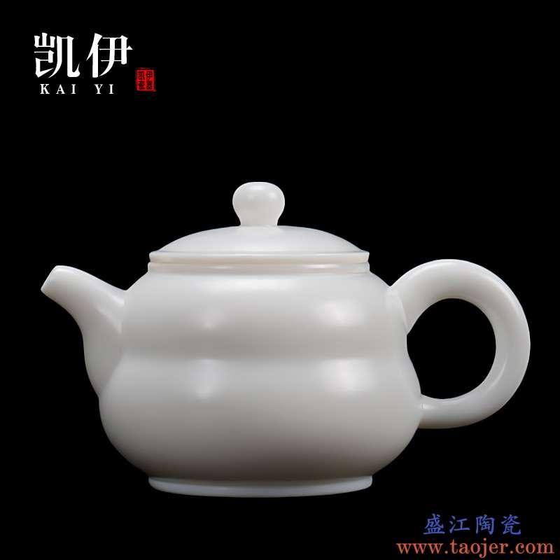 凯伊白瓷茶壶功夫茶具单壶泡茶壶象牙白陶瓷家用茶具德化白瓷