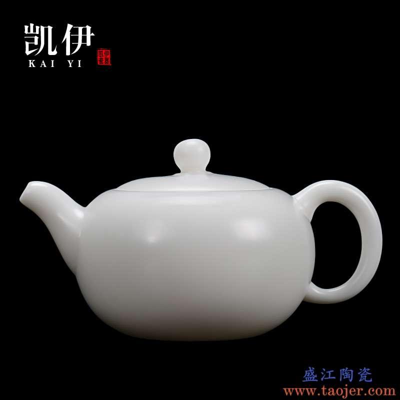 凯伊德化白瓷手工茶壶福茗壶功夫茶具单壶泡茶壶象牙白陶瓷家用