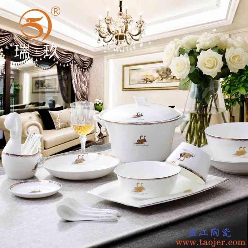 骨瓷餐具天鹅自由组合搭配DIY碗盘勺陶瓷碗家用金边饭碗汤碗散件