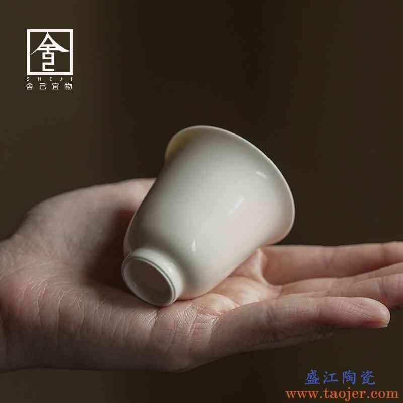 舍己景德镇手工薄胎茶杯品茗杯陶瓷功夫茶杯小茶杯茶具套装主人杯