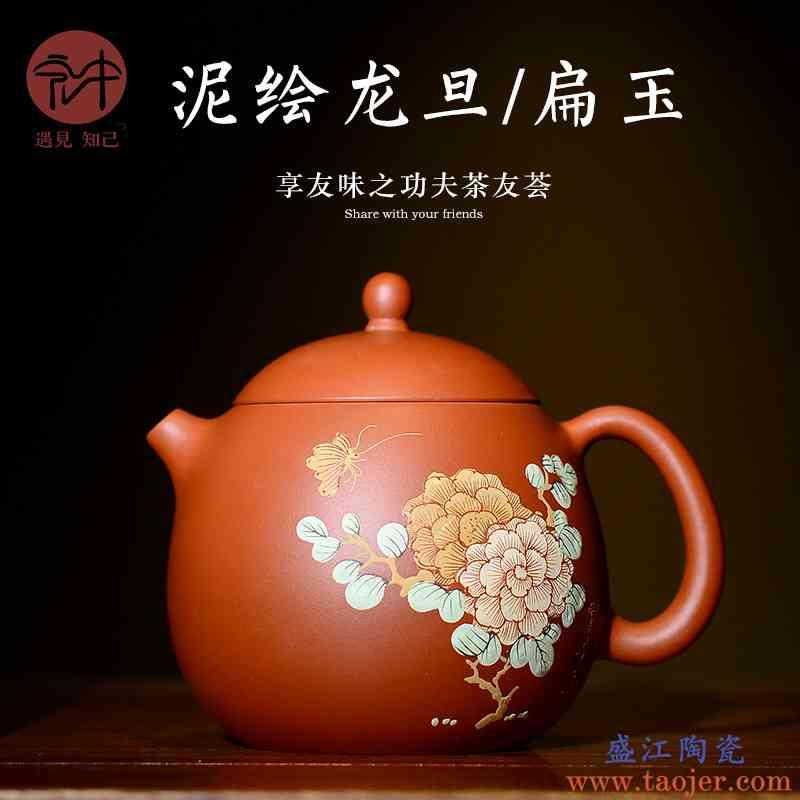 宏中 宜兴原矿名家常建敏朱泥紫砂壶 泥绘牡丹西施紫砂茶壶茶具