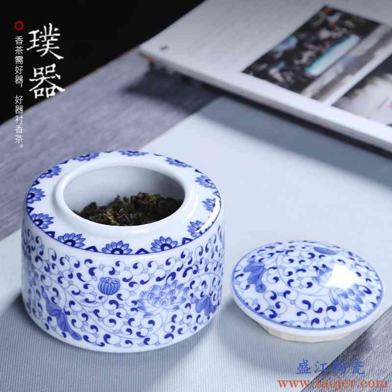 璞器陶瓷茶叶罐小号仿古青花瓷密封罐普洱防潮醒茶叶桶储物罐茶仓