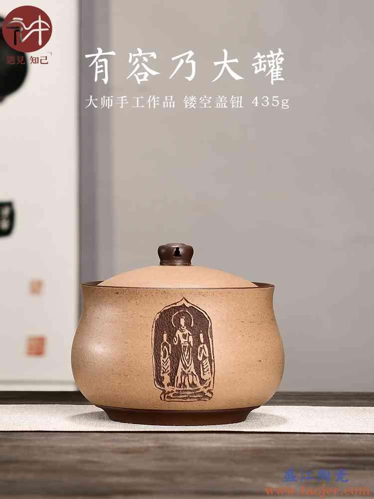 宏中《名家作品》宜兴紫砂茶叶罐纯手工醒茶存储密封茶罐收藏