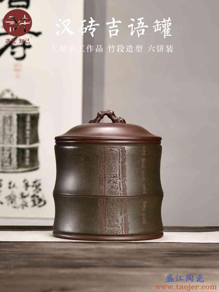 宏中《名家作品》宜兴原矿紫砂茶叶罐醒茶罐家用七饼普洱存储茶罐