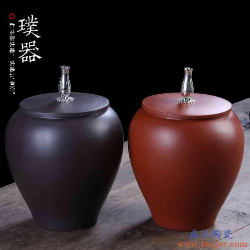 璞器紫砂茶叶罐大容量大号密封罐茶叶收纳管带盖防潮防湿紫砂罐