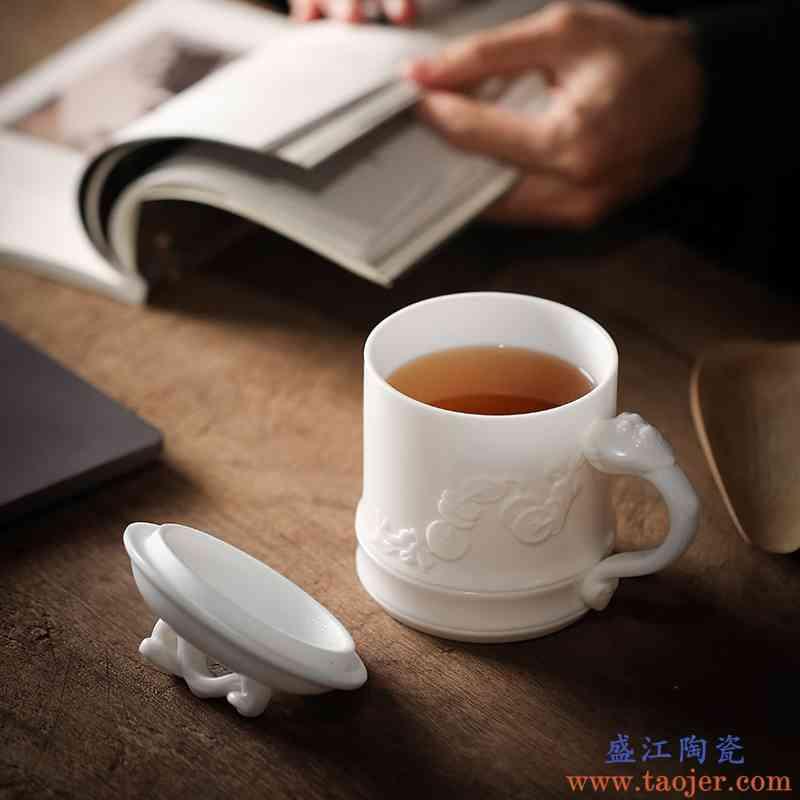 真盛 素烧浮雕德化白瓷茶杯带把陶瓷带盖羊脂玉泡茶杯办公老板杯