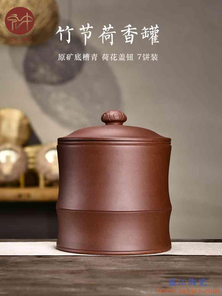 宜兴紫砂茶叶罐家用大号储存茶缸普洱茶饼收纳醒茶罐陶瓷密封罐子