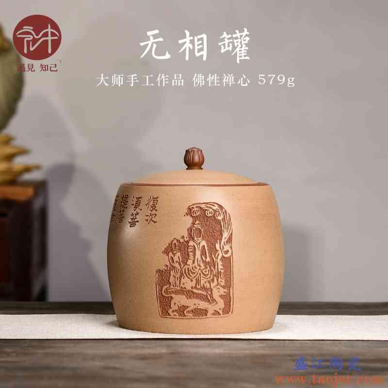 宏中《名家作品》宜兴紫砂茶叶罐 全手工刻绘普洱存储密封醒茶罐
