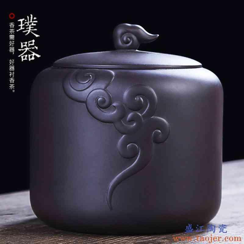 璞器大容量茶叶罐紫砂罐祥云大码茶叶储存罐防潮防湿密封罐陶瓷