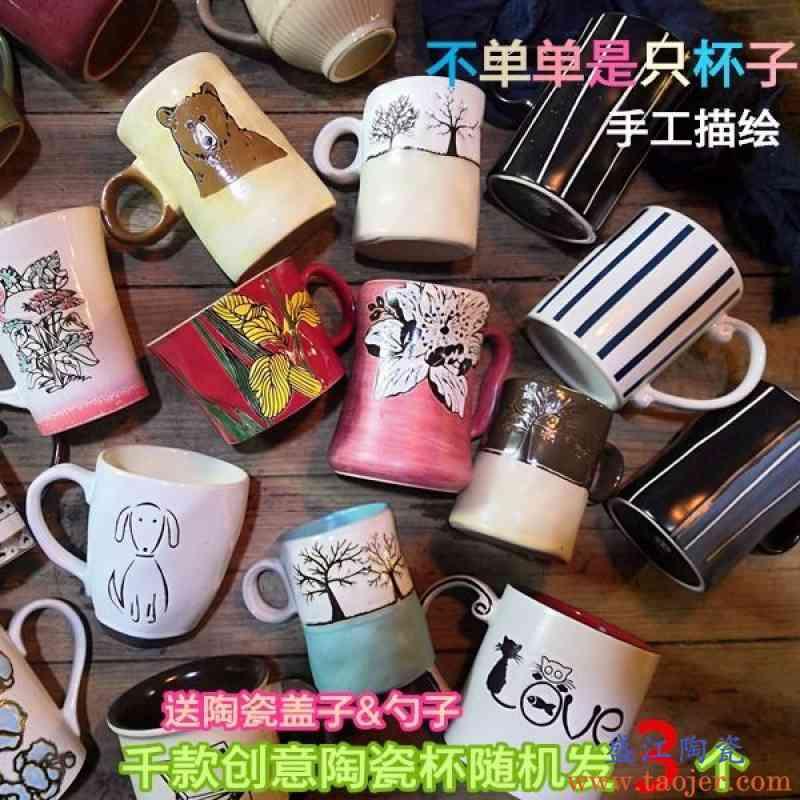 3个随机创意卡通陶瓷杯马克杯咖啡杯早餐杯网红可爱水杯女生杯子