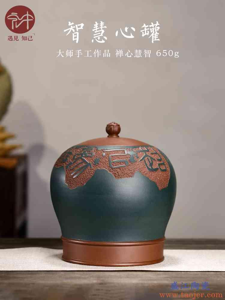 宏中《名家作品》宜兴紫砂茶叶罐手工醒茶罐普洱密封存储罐一斤装