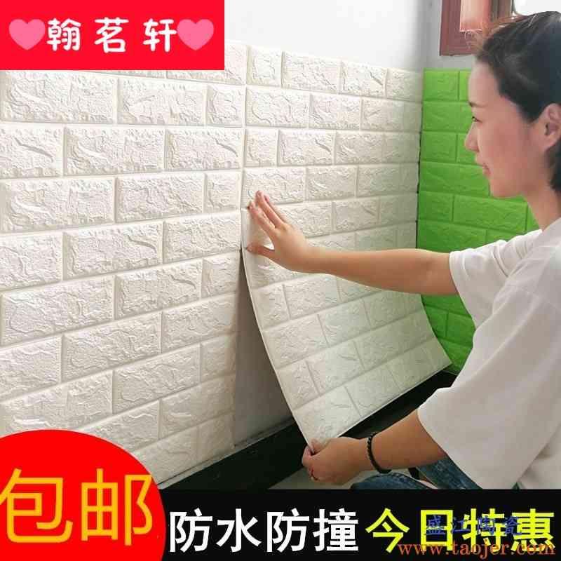 3d立体砖纹墙贴厨房防油阳台防水自粘贴纸宿舍墙面装饰仿瓷砖墙纸