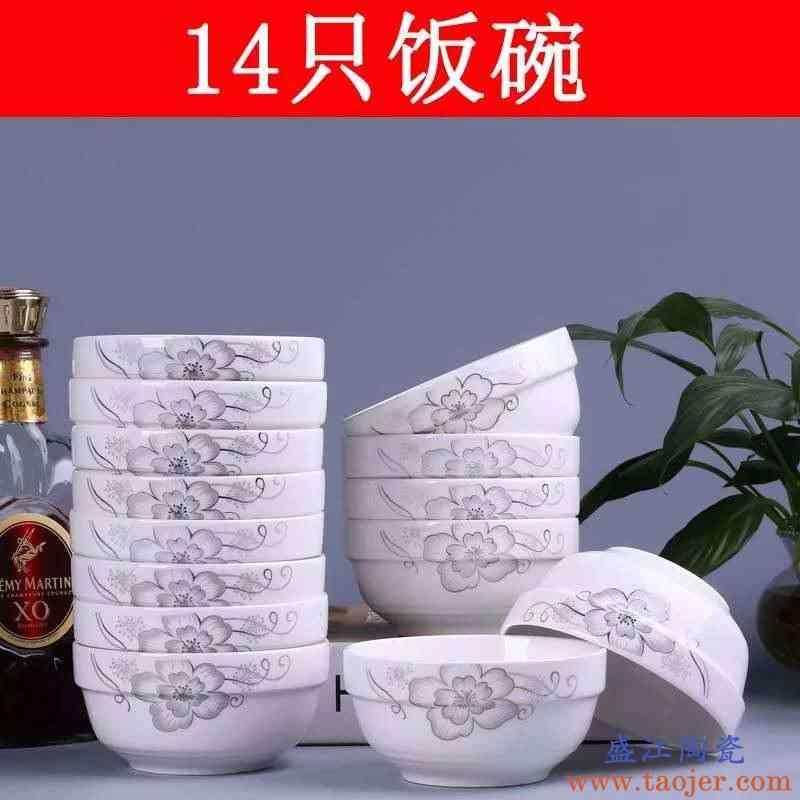 14只碗特价景德镇陶瓷家用米饭碗大饭碗4.5/5/6英寸护边汤碗面碗