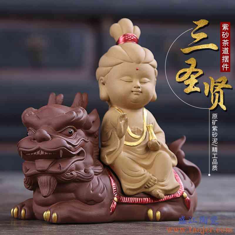 璞器创意紫砂茶宠茶玩彩砂茶具配件三圣贤观音工艺品可养家居摆件