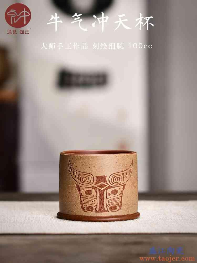 宏中《名家作品》宜兴纯全手工高档紫砂品茗杯泡茶水杯主人杯单杯