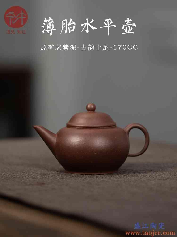 宏中 宜兴名家紫砂壶 纯手工老紫泥泡茶壶 水平壶家用办公壶