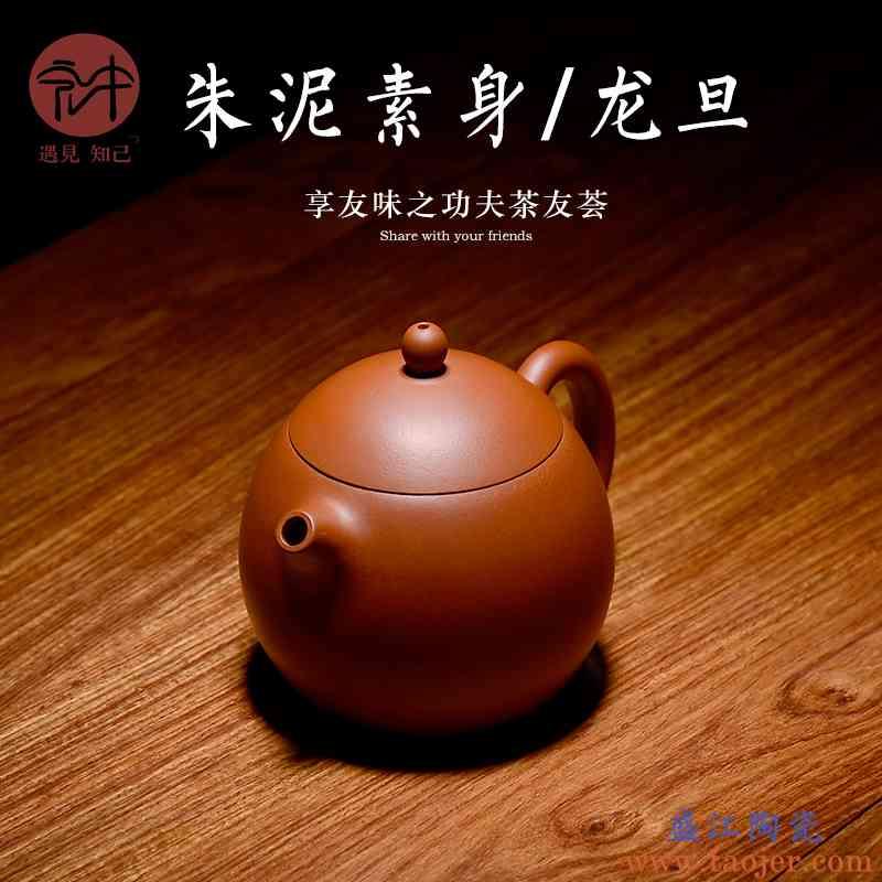 宏中 宜兴紫砂壶原矿朱泥半手工西施壶龙旦壶家用泡茶壶茶具套装