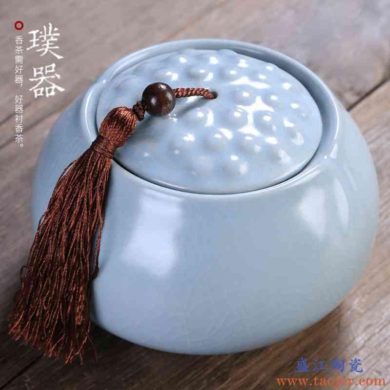 璞器茶叶罐陶瓷密封罐家用汝窑存茶罐普洱茶叶盒便携迷你旅行罐子