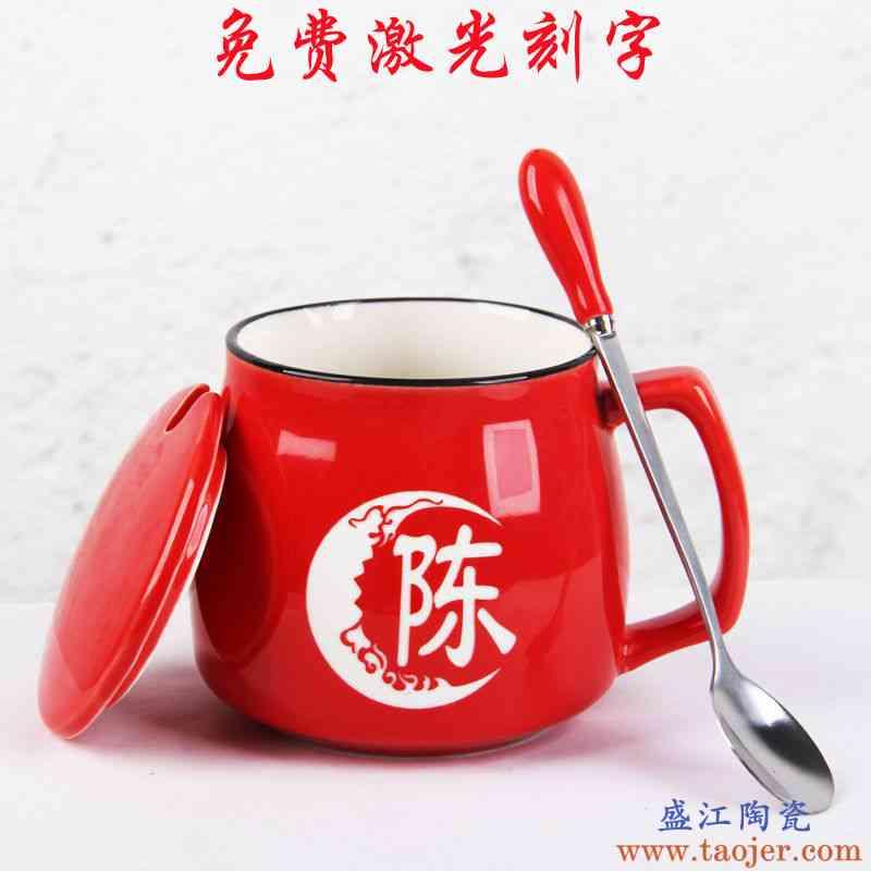 马克杯带盖勺激光雕刻名字姓氏定制陶瓷杯子早餐牛奶杯办公室水杯