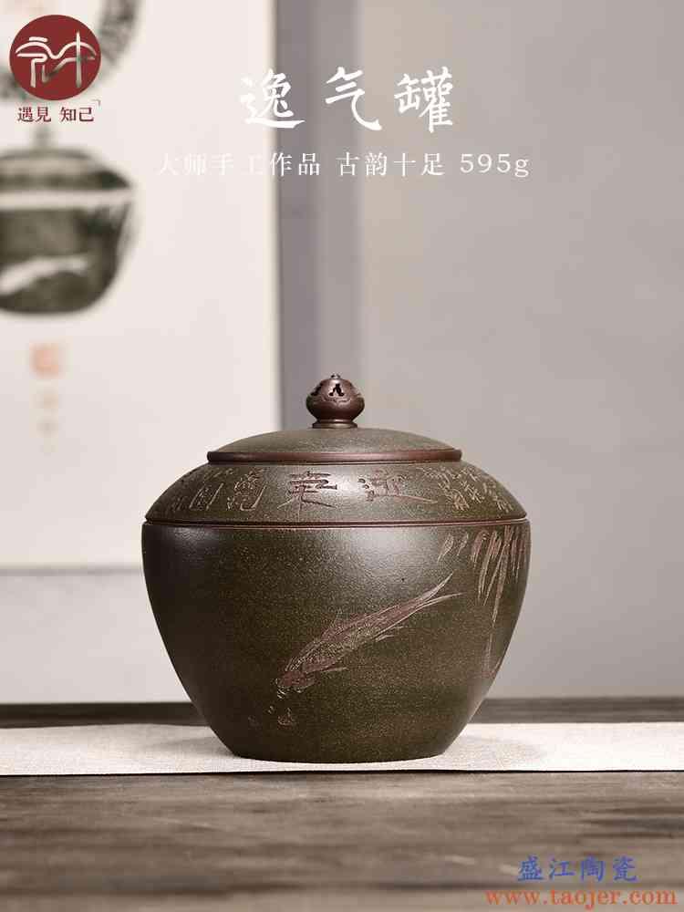 宏中《名家作品》宜兴紫砂茶叶罐 全手工存储密封醒茶罐一斤装