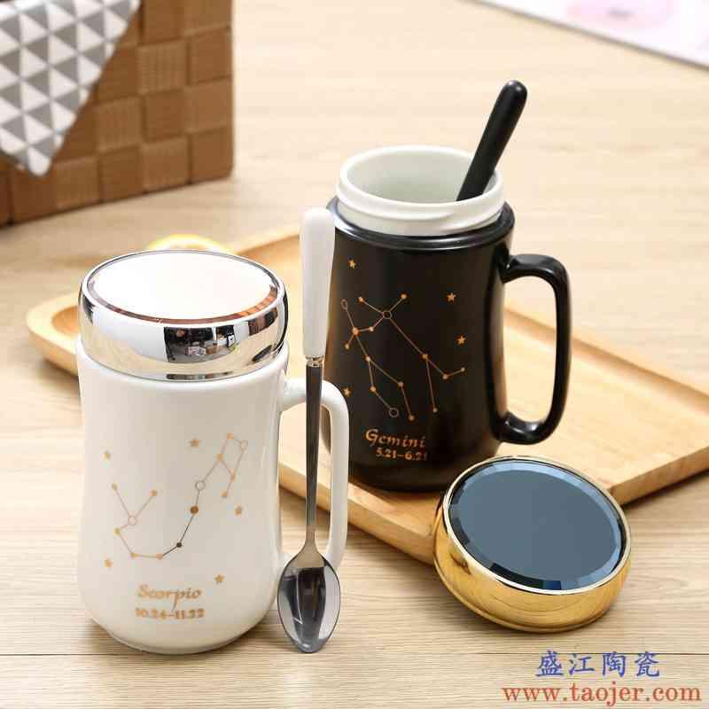 创意简约十二星座陶瓷水杯马克杯子带盖带勺子牛奶办公室水杯