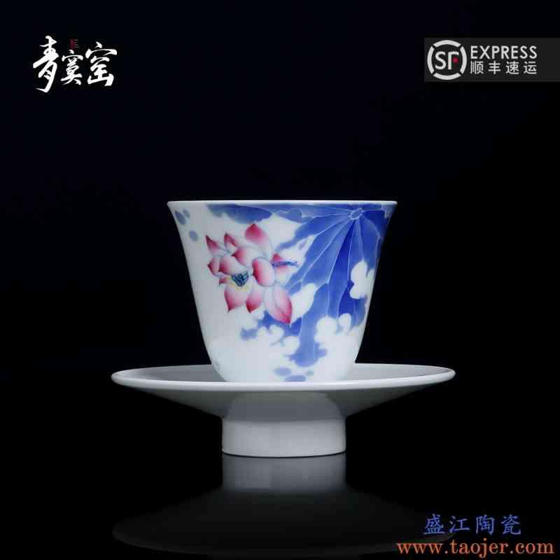青寞窑景德镇 陶瓷斗彩手绘单杯功夫茶具茶杯带杯托杯垫主人杯小
