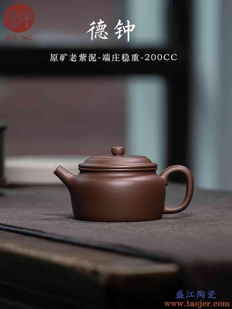 宏中 宜兴名家紫砂壶 纯手工老紫泥家用泡茶壶 德钟壶茶具套装