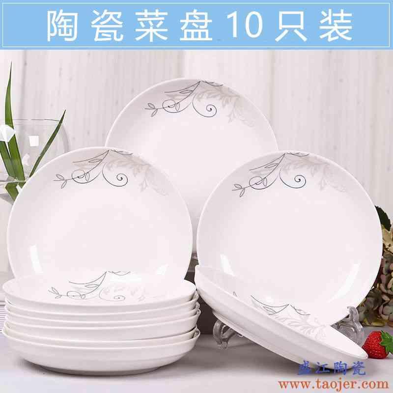10个装正品景德镇陶瓷盘子家用创意菜盘套装特价批发八角如意深