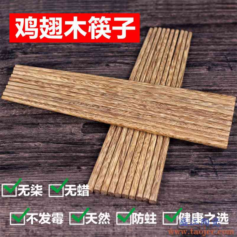 紫佳鸡翅木筷子家用无漆无蜡木质快子实木餐具20双陶瓷骨瓷筷架10