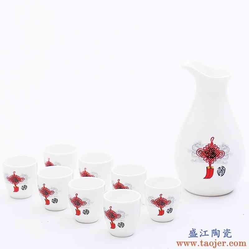 瓷恒堂陶瓷酒具套装 酒壶 创意分酒器 白酒杯烈酒杯 小酒盅清酒具