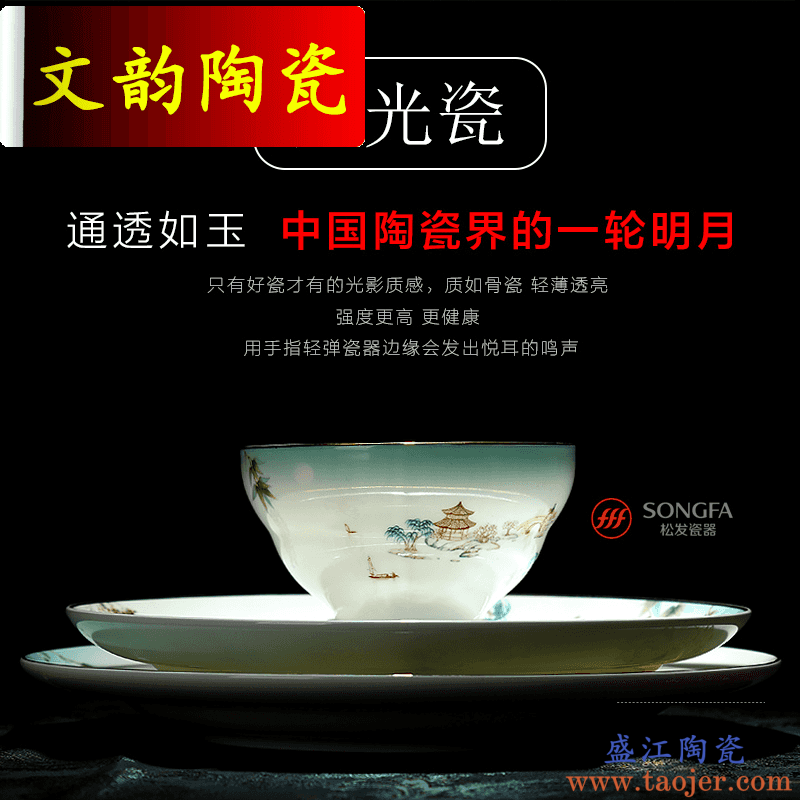 文韵陶瓷餐具套装中式家用中国风新骨瓷碗碟套装6人碗盘组合吃饭s