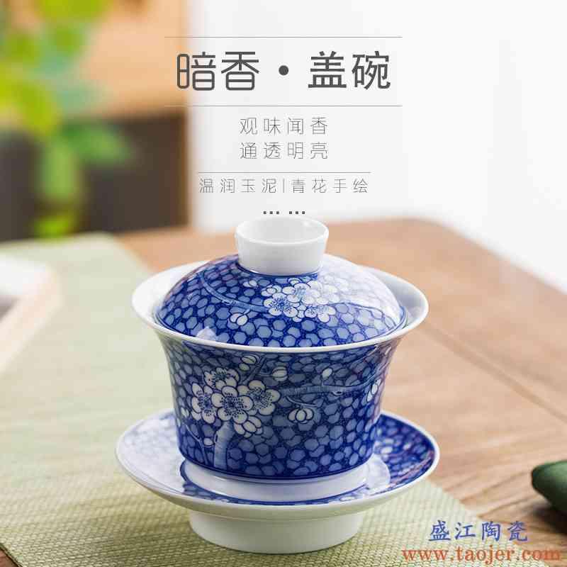 手绘青花冰梅 纯手工盖碗茶杯马蹄 三才盖碗茶碗 景德镇陶瓷竞技宝app苹果官方下载