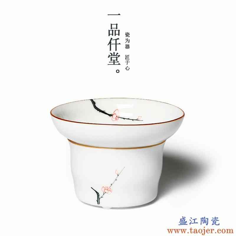 一品仟堂 手绘梅花茶漏陶瓷功夫茶具零配滤网茶隔茶叶过滤泡茶器