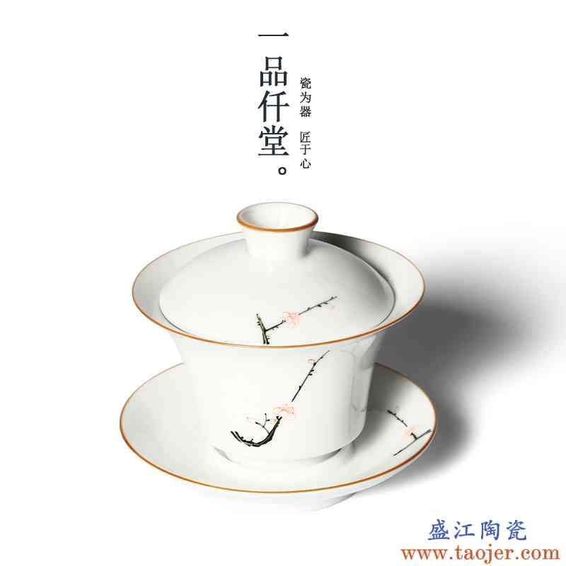 一品仟堂 手绘梅花盖碗白瓷三才盖碗陶瓷敬茶碗功夫茶具泡茶碗器