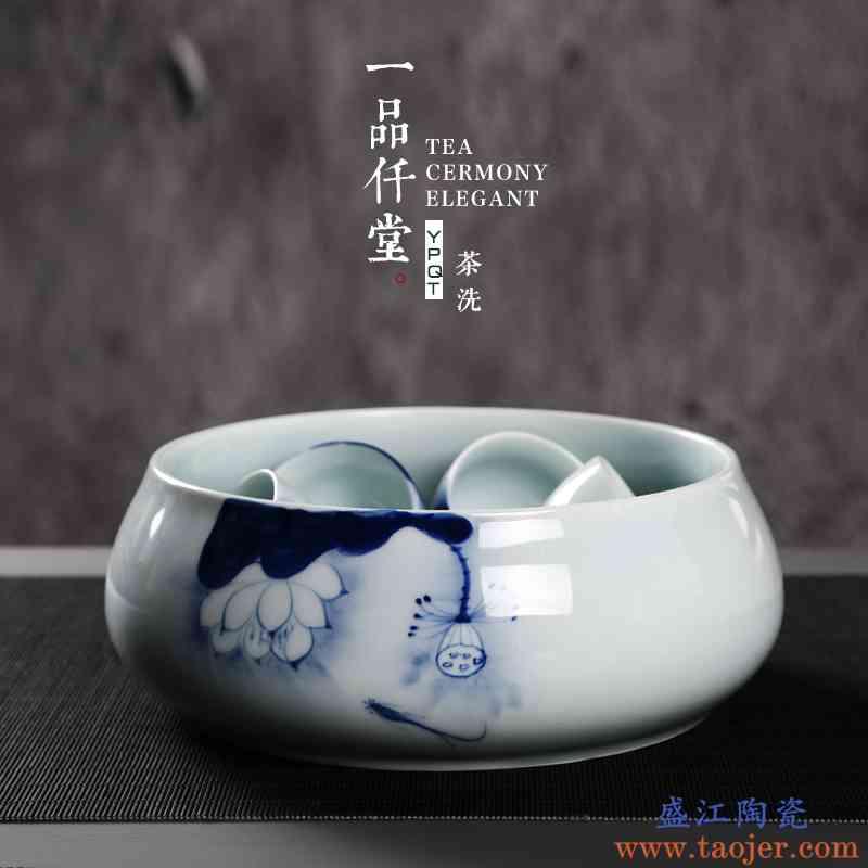 一品仟堂 陶瓷茶洗手绘大号青瓷水盂洗茶碗杯洗功夫茶具茶道配件