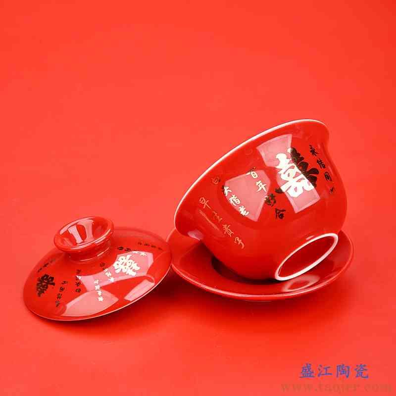 陶瓷红盖碗功夫茶具茶碗喜庆创意三才盖碗结婚婚礼敬茶杯泡茶壶