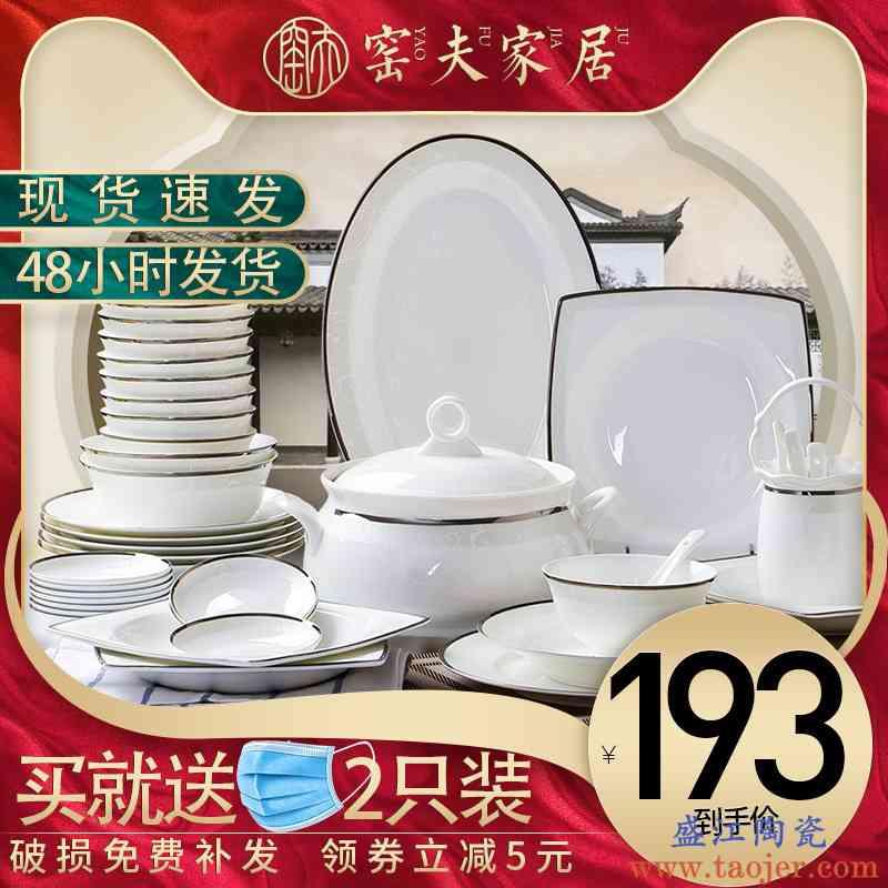 景德镇餐具套装瓷碗盘碗筷套装碗碟套装组合家用陶瓷简约碗盘欧式