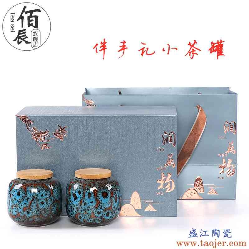 茶叶包装盒伴手礼品空盒红茶绿茶通用陶瓷密封罐礼盒装小号茶叶罐