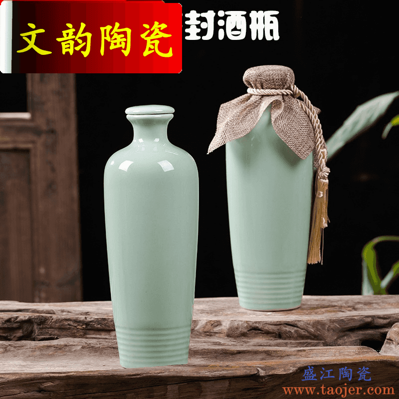 文韵陶瓷酒瓶空瓶 1斤装景德镇家用白酒密封酒壶酒具创意酒坛