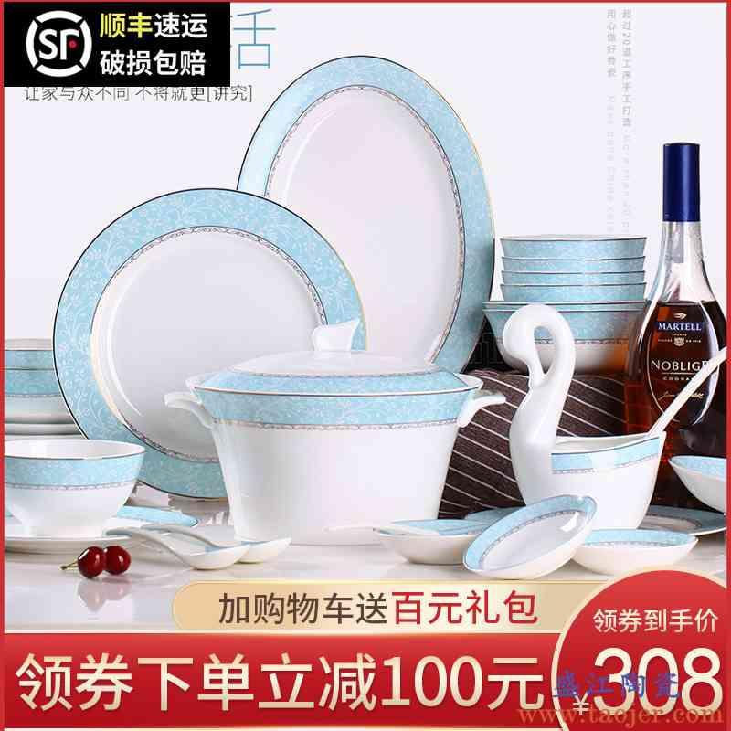 景德镇餐具碗碟套装 家用中式陶瓷碗盘组合 骨瓷欧式盘子碗礼盒装