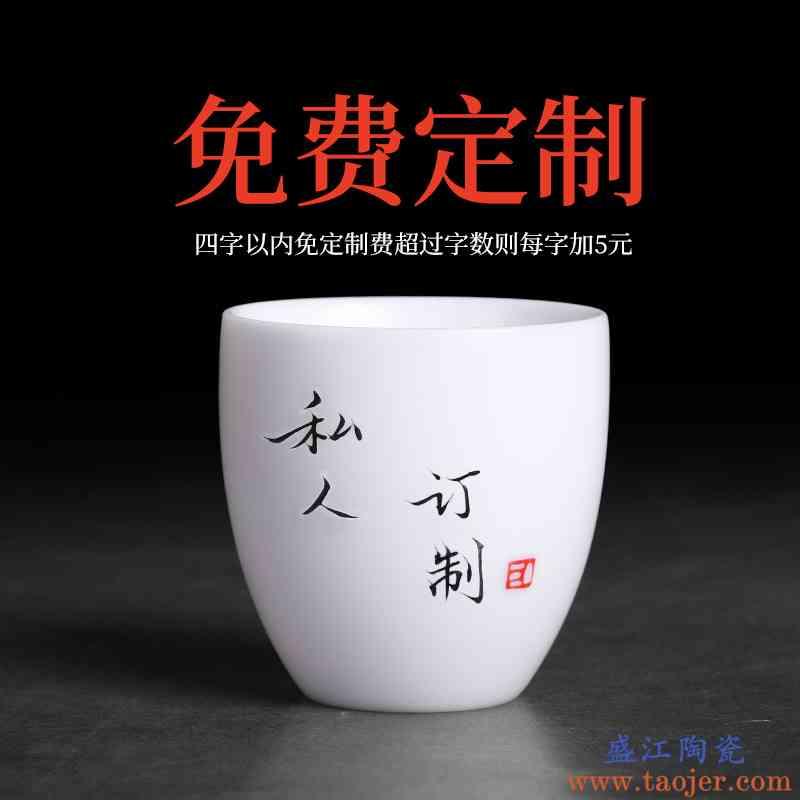 德化白瓷主人杯单杯陶瓷手绘品茗杯私人定制功夫茶杯茶盏单个茶具