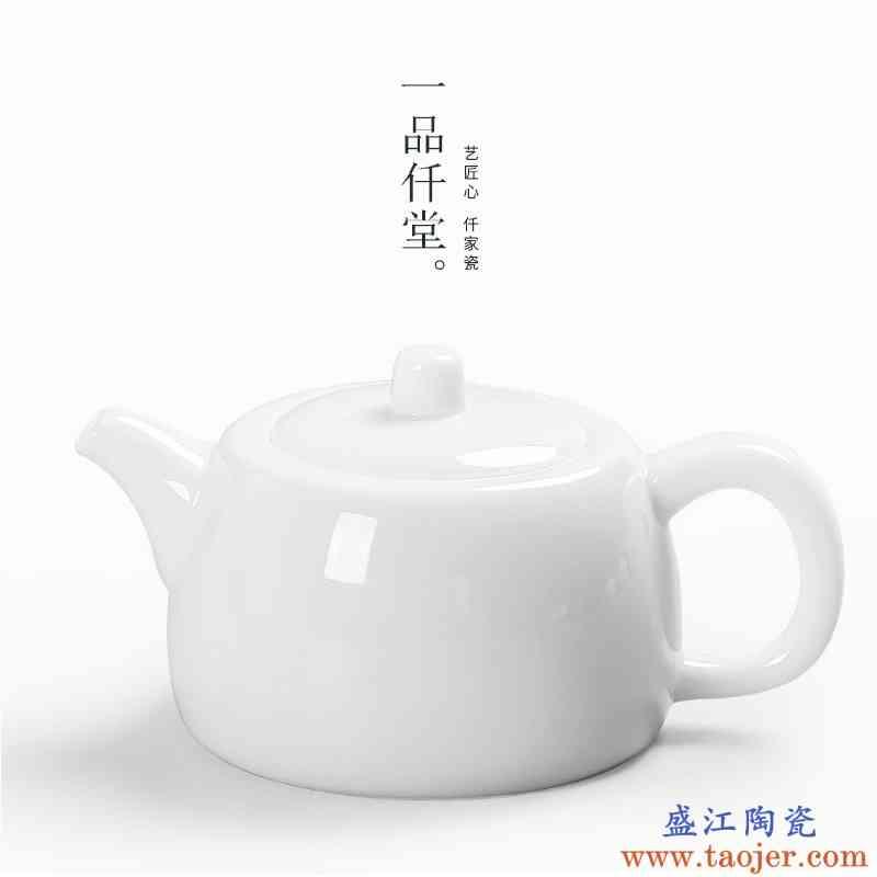 一品仟堂 德化玉瓷茶壶品茗功夫茶具单壶精品白瓷泡茶壶玉鼎壶