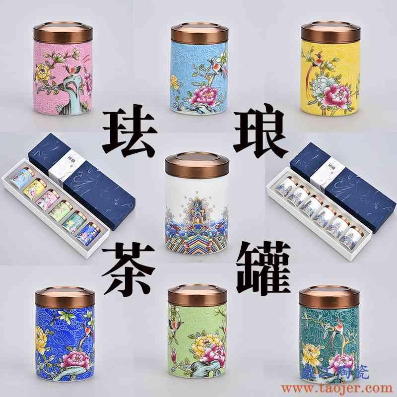 旅行便携珐琅彩密封罐家用小号随身陶瓷储存罐创意茶叶包装盒礼盒