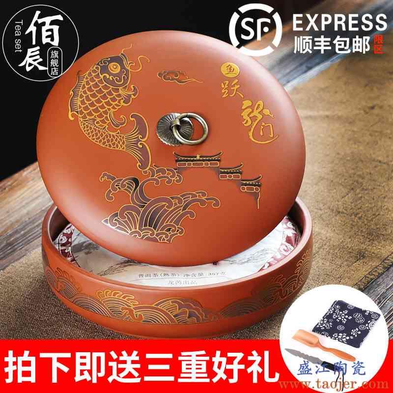 紫砂茶叶罐陶瓷大号醒存茶罐密封罐白茶普洱茶饼罐茶叶包装盒家用