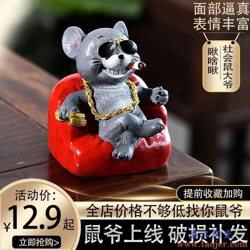 树脂陶瓷茶宠可爱招财鼠大爷创意家居茶宠桌面茶艺摆件精品茶玩