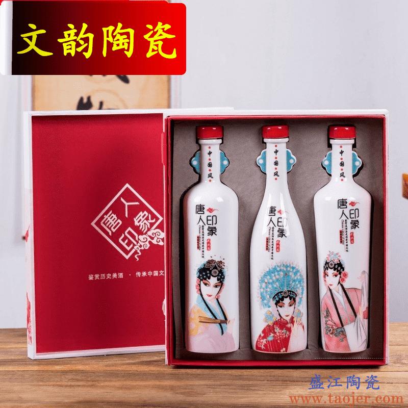文韵1斤装陶瓷酒瓶 家用酒柜装饰创意摆件白酒瓶空瓶子密封酒