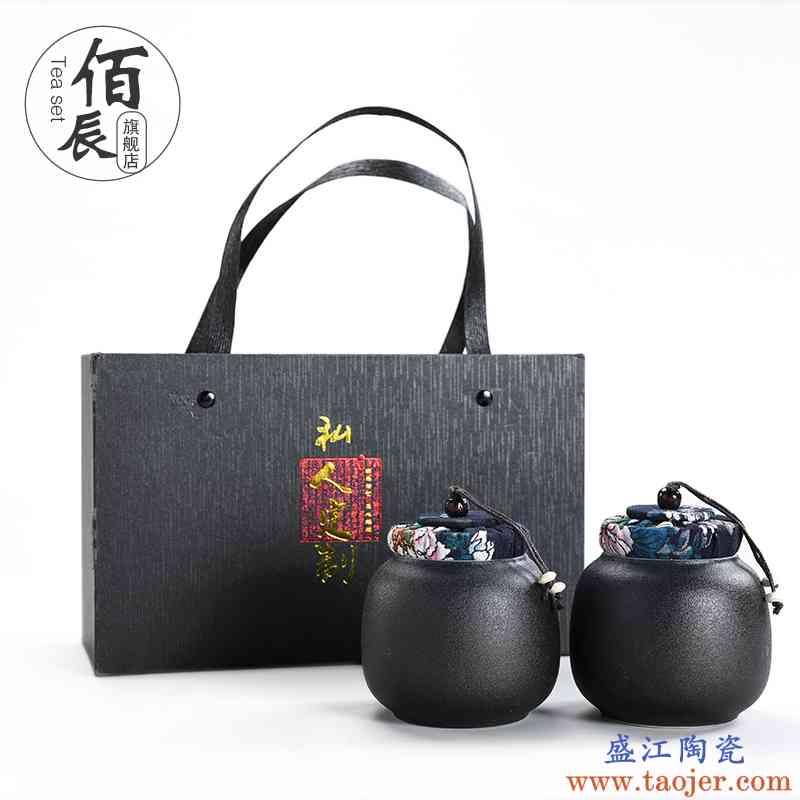佰辰陶瓷茶叶罐包装礼盒套装空盒红茶绿茶普洱通用小号密封罐定制