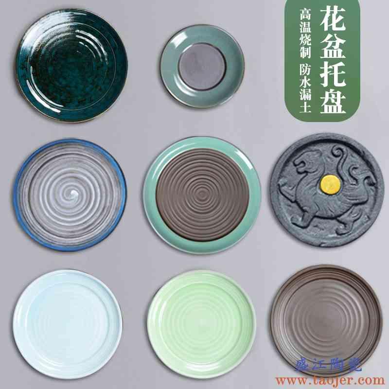 陶瓷个性托盘底碟底座大小号圆形底托创意哥窑青瓷花盆专用接水盘