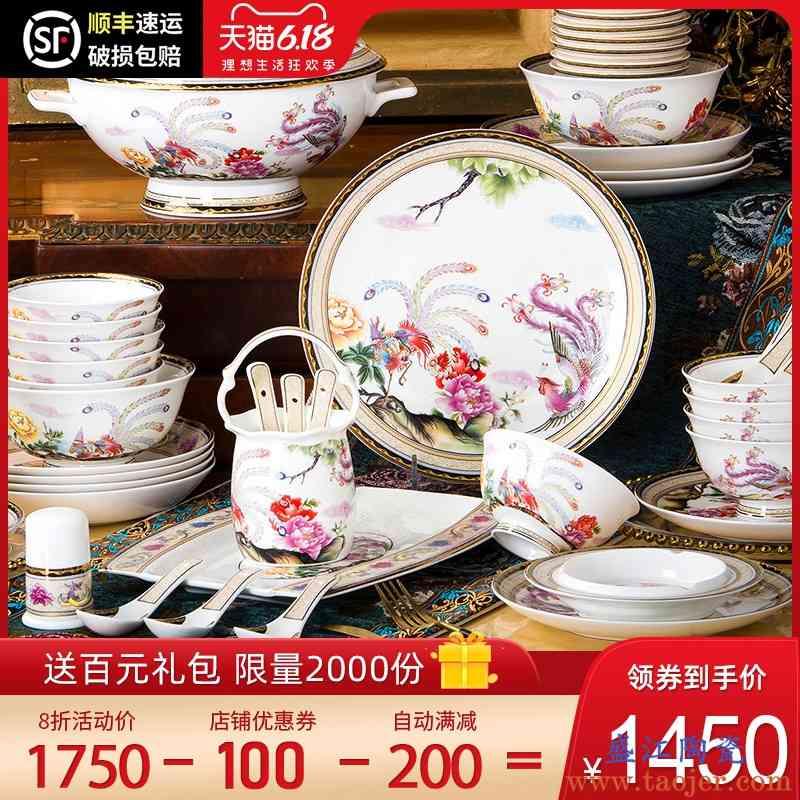 碗套装家用中式酒店碗具景德镇陶瓷高档碗盘子珐琅彩餐具碗碟